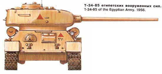 Танк Т-34/85 Египетской армии