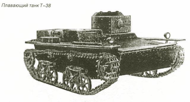Танк Т-38, плавающий танк, старое фото